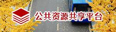 公共資源共享(xiang)平(ping)台